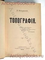 `Топография` В.В.Витковский. С.-Петербург, 1904 г.