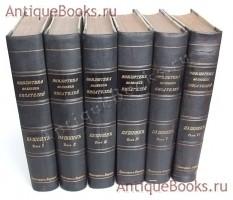 `Пушкин в шести томах` Библиотека великих писателей. Изданные Акционерным обществом Брокгауз-Ефрон в Санкт-Петербурге с 1901 по 1911 года