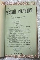 `Отцы и дети` И.С.Тургенев. журнал Русcкий вестник, Москва, 1862 г.