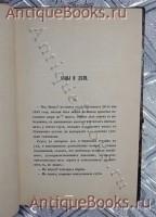 `Отцы и дети` И.С.Тургенев. Москва в типографии Грачева, 1862 г.
