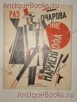 `Разочарование` Анатолий Мариенгоф. Москва, Книгоиздательство  Имажинисты , 1922 г.