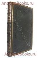 `Сочинения Августина, архиепископа Московского и Коломенского` . изданные Кораблевым и Сиряковым в 1856 году