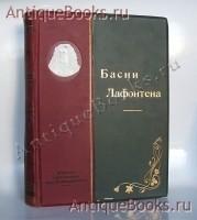 `Басни Лафонтена. Полное собрание` . Издание 1901 года, Санкт-Петербург, Типография М. М. Стасюлевича