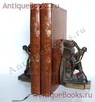 Антикварная книга: Путешествие по Святой Земле в 1835 году Авраама Норова. А. Норов. Спб., в типографии А.Смирдина, 1838 года.