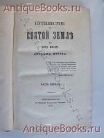 Путешествие по Святой Земле в 1835 году Авраама Норова. А. Норов. Спб., в типографии А.Смирдина, 1838 года.