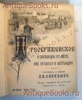 Антикварная книга: Преображенское и окружающие его места, их прошлое и настоящее. П.И. Синицын. Москва, 1895 год.