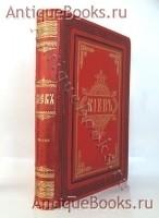 Антикварная книга: Киев теперь и прежде. М.М. Захарченко. Киев, изд. С.В.Кульженко, 1888 г.