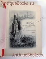 Киев теперь и прежде. М.М. Захарченко. Киев, изд. С.В.Кульженко, 1888 г.