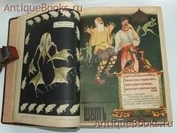 `Шут. Художественный журнал с карикатурами` 52 номера журнала (годовой комплект).. 1897 год.