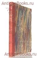 `Художественный сборник` Издание Московского общества любителей художеств,. 1866 г.