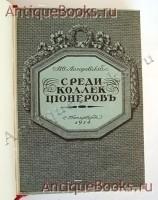 `Среди коллекционеров` И. Лазаревский. Санкт-Петербург, Издание А. И. Грамматикова, 1914 год