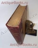 `Государственная канцелярия: 1810 - 1910` Составлено в государственной канцелярии. С.-Петербург, 1910 г.