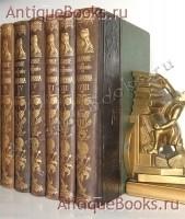`Иллюстрированное собрание сочинений в 8-ми томах` Чарльз Дарвин. М., издание Ю.Лепковскаго, [1907-1909]