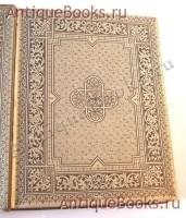 Антикварная книга: Фауст: Трагедия. Перевод А.Фета. 2 части. И.В. Гёте. Спб., издание А.Ф.Маркса, 1889 г.
