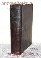 Антикварная книга: Птицы. Профессор М.А.Мензбир. СПб, 1904 г.