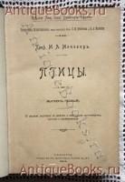Птицы. Профессор М.А.Мензбир. СПб, 1904 г.