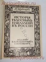 `История телесных наказаний в России` Н. Евреинов. Спб., Издание В.К.Ильинчика, 1913 г.
