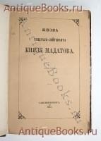 `Жизнь генерал-лейтенанта князя Мадатова` Составлено сослуживцами. Санкт-Петербург, 1863 год