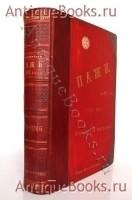 `Пажи за 185 лет: Биографии и портреты бывш. пажей с 1711 по 1896 г.` Собрал и издал фон Фрейман. Фридрихсгамн, 1894-1897