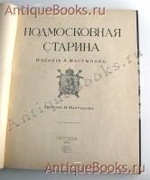 Антикварная книга: Подмосковная старина. Издание А.А. Мартынова. Москва, 1889 год
