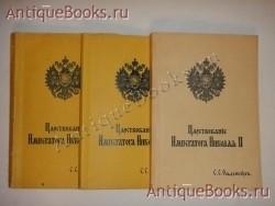 `Царствование Императора Николая II` С.С.Ольденбург. 1939-1949 гг.