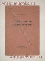 `Четырнадцать стихотворений` Михаил Зенкевич. Петроград, Издательство  Гиперборей , 1918 г.