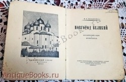 `Новгород Великий` М.В. Муравьев. Ленинград. б/г