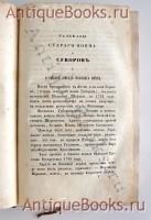 `Рассказы старого воина о Суворове` Я.М. Старков. Москва, в Университетской типографии, 1847 года