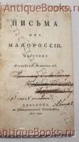`Письма из Малороссии` Алексей Левшин. Харьков, Университетская типография, 1816 год