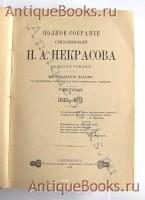 `Полное собрание стихотворений Н.А.Некрасова` Н.А.Некрасов. С.-Петербург, Типография А.С.Суворина, 1913 г..