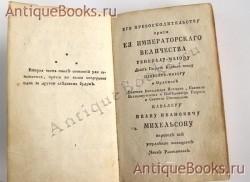 Собрание сочинений Вольтера. . В Санктпетербурге, 1785-1789  года