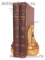 Антикварная книга: Полное собрание басен Лафонтена. . Санкт-Петербург, Типография М. М. Стасюлевича, 1901 год