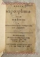 Антикварная книга: Книга мирозрения, или Мнение о небесноземных глобусах и их украшениях. . Москва, 1717-1724 год