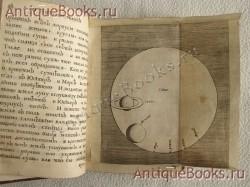 Книга мирозрения, или Мнение о небесноземных глобусах и их украшениях. . Москва, 1717-1724 год