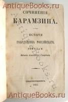 История государства Российского. Сочинения Карамзина. СПб, в типографии А. Смирдина, 1851-1853 гг.