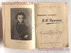 `Избранные сочинения А.С. Пушкина` А.С.Пушкин. Москва, 1899 год