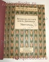 `Вечера на хуторе близ Диканьки. Миргород` Н. В. Гоголь. СПб., изд. Девриена, 1911 г.