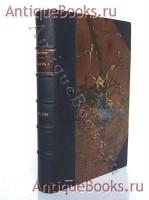 `Павел I до восшествия на престол (1754-1796 гг.).` П. Моран. Москва, книгоиздательство К.Ф.Некрасова, 1912 год