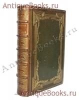 `Князь Серебряный` А.К.Толстой. В.Г.Готье, 1892 год