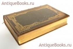 Князь Серебряный. А.К.Толстой. В.Г.Готье, 1892 год