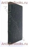 `Думы, стихотворения К.Рылеева` К.Ф. Рылеев. Москва, В типографии С.Селивановского, 1825 г.