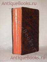 Путешествие около света, которое в 1740, 41, 42, 43, 44 годах совершил Адмирал лорд Ансон. Ричард Уолтер. С.-Петербург, Типография Академии наук, 1751 г.