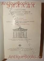 `Эллада` В. Вегнер. Москва, Издание Товарищества М.О.Вольф, 1900 г