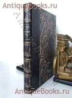 Антикварная книга: Капитанская дочка. А.С. Пушкин. Издание В.Г.Готье 1891 год