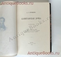 `Капитанская дочка` А.С. Пушкин. Издание В.Г.Готье 1891 год
