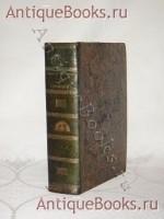 `Всеобщее повествование о путешествиях` Прево д`Экзиль Антуан Франсуа. Москва,  1777-1781 гг.