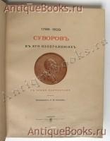 `Суворов в его изображениях` Полковник С.В. Козлов. СПб., тип. Р. Голике, 1899 г.