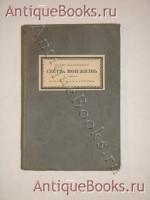 `Сестра моя жизнь` Борис Пастернак. Берлин, Издательство З.И.Гржебина, 1923 г.