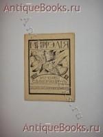 `Миррэлия` Игорь Северянин. Берлин, Издание маг.  Москва , 1922 г.