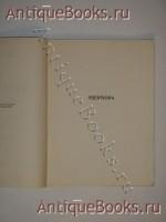 `Менестрель. Новейшие поэзы` Игорь Северянин. Берлин, Издательство  Москва , 1921 г.